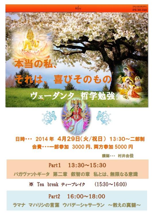 2014-4-29 ヴェーダンタ勉強会 チラシ HP用