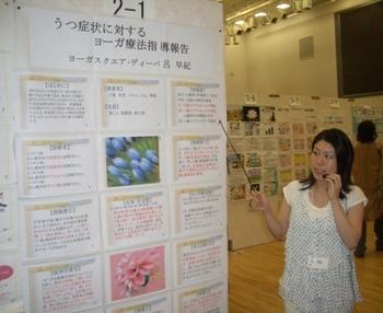 日本ヨーガ療法学会のパネル発表