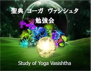 ヨーガヴァシシュタ勉強会ブログ用10月
