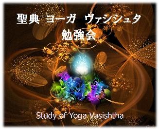 ヨーガヴァシシュタ勉強会ブログ用2016年3月